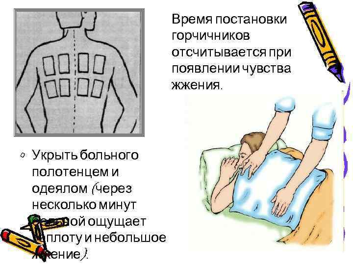 Время постановки горчичников отсчитывается при появлении чувства жжения. • Укрыть больного полотенцем и одеялом