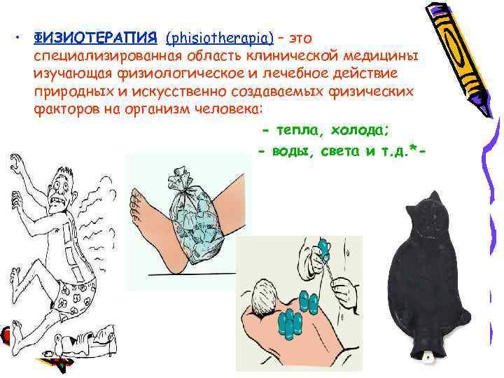 • ФИЗИОТЕРАПИЯ (phisiotherapia) – это специализированная область клинической медицины изучающая физиологическое и лечебное