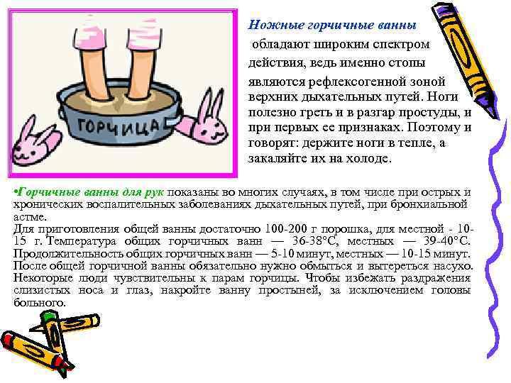 Ножные горчичные ванны обладают широким спектром действия, ведь именно стопы являются рефлексогенной зоной верхних