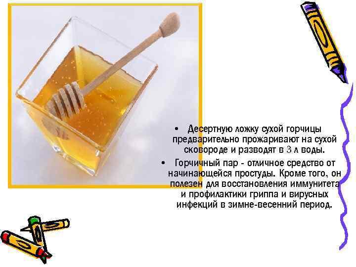 • Десертную ложку сухой горчицы предварительно прожаривают на сухой сковороде и разводят в