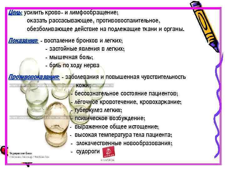 Цель: усилить крово- и лимфообращение; оказать рассасывающее, противовоспалительное, обезболивающее действие на подлежащие ткани и
