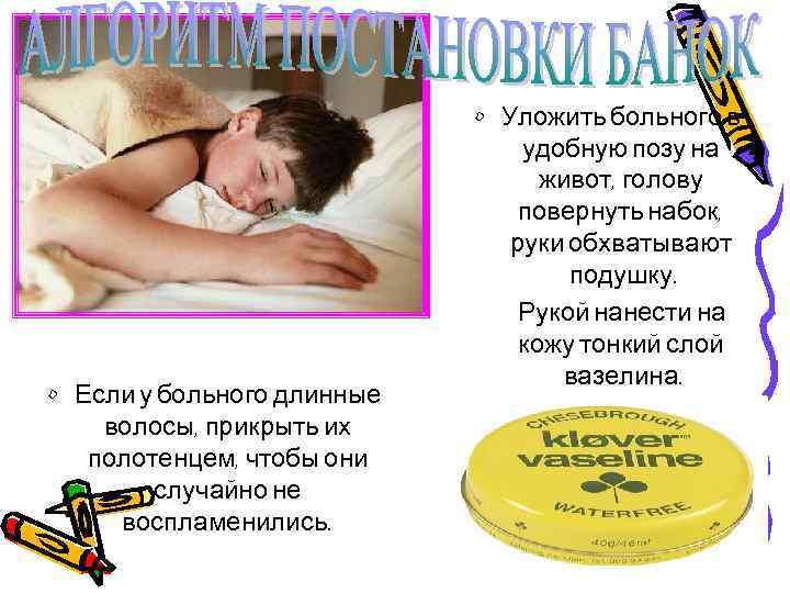 • Если у больного длинные волосы, прикрыть их полотенцем, чтобы они случайно не