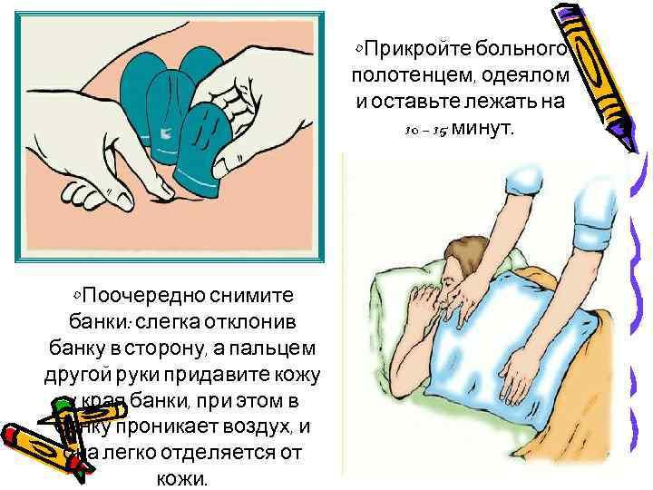 • Прикройте больного полотенцем, одеялом и оставьте лежать на 10 – 15 минут.
