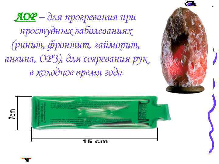 ЛОР – для прогревания при простудных заболеваниях (ринит, фронтит, гайморит, ангина, ОРЗ), для согревания