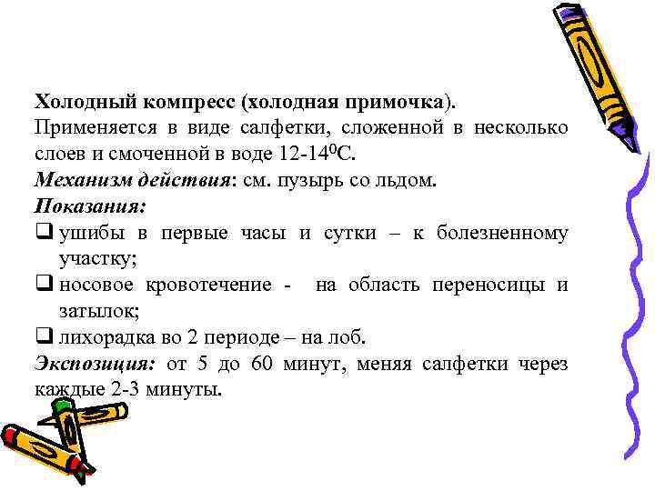Холодный компресс (холодная примочка). Применяется в виде салфетки, сложенной в несколько слоев и смоченной