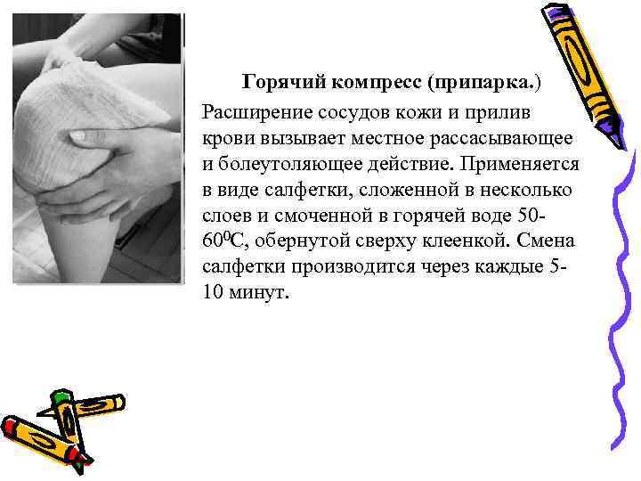 Горячий компресс (припарка. ) Расширение сосудов кожи и прилив крови вызывает местное рассасывающее и
