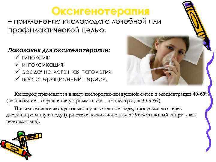 Оксигенотерапия – применение кислорода с лечебной или профилактической целью. Показания для оксигенотерапии: ü гипоксия;
