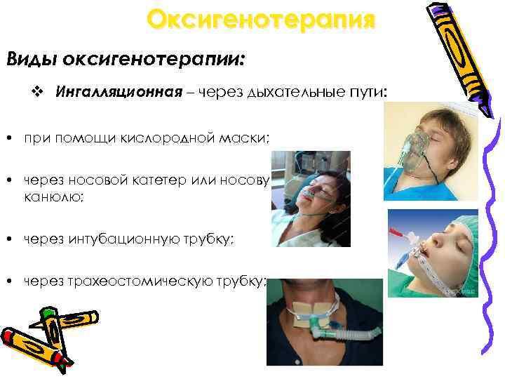 Оксигенотерапия Виды оксигенотерапии: v Ингалляционная – через дыхательные пути: • при помощи кислородной маски;