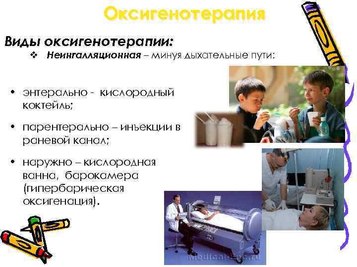 Оксигенотерапия Виды оксигенотерапии: v Неингалляционная – минуя дыхательные пути: • энтерально - кислородный коктейль;