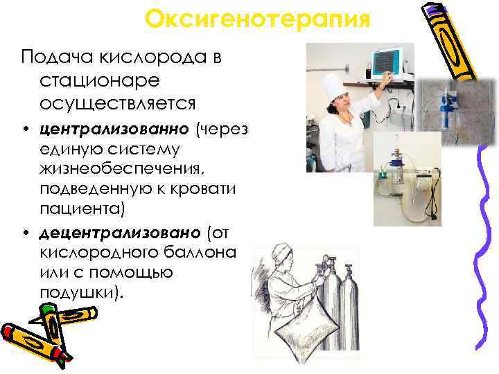 Оксигенотерапия Подача кислорода в стационаре осуществляется • централизованно (через единую систему жизнеобеспечения, подведенную к