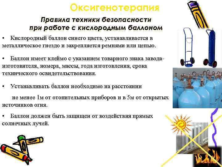 Оксигенотерапия Правила техники безопасности при работе с кислородным баллоном • Кислородный баллон синего цвета,