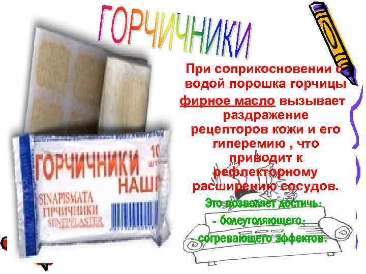 При соприкосновении с водой порошка горчицы эфирное масло вызывает раздражение рецепторов кожи и его
