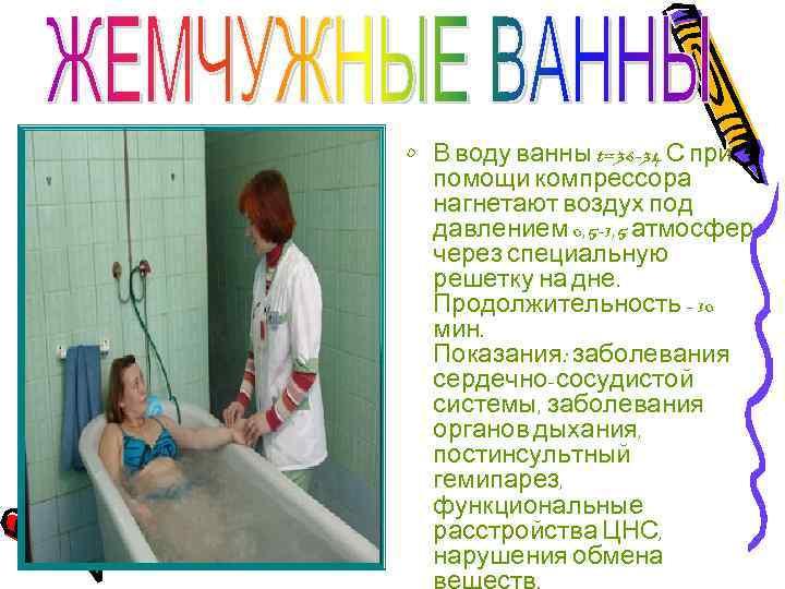 • В воду ванны t=36 -34 С при помощи компрессора нагнетают воздух под