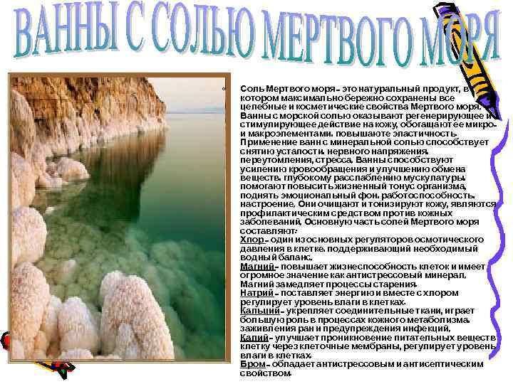• Соль Мертвого моря – это натуральный продукт, в котором максимально бережно сохранены