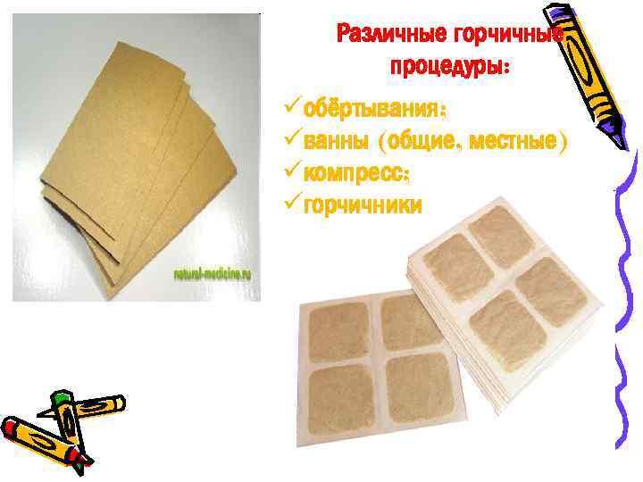 Различные горчичные процедуры: üобёртывания; üванны (общие, местные) üкомпресс; üгорчичники