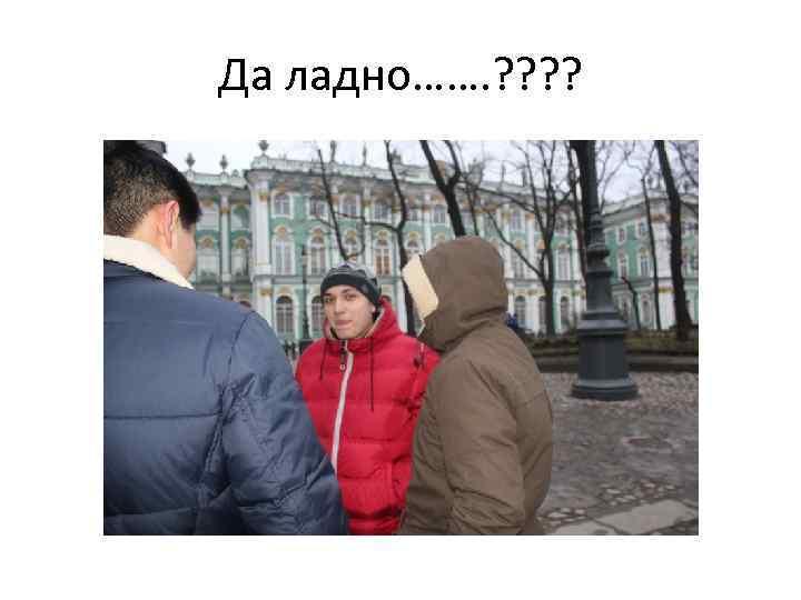 Да ладно……. ? ?