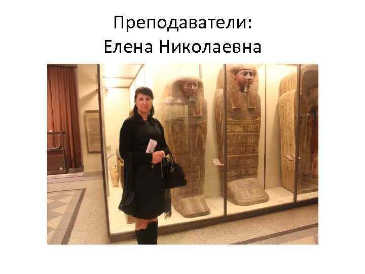 Преподаватели: Елена Николаевна
