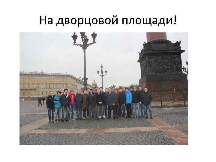 На дворцовой площади!