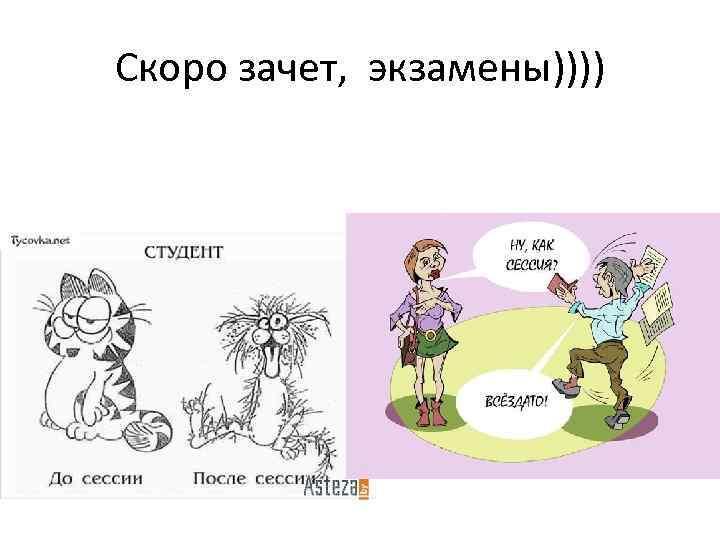 Скоро зачет, экзамены)))) Надеемся такого не будет