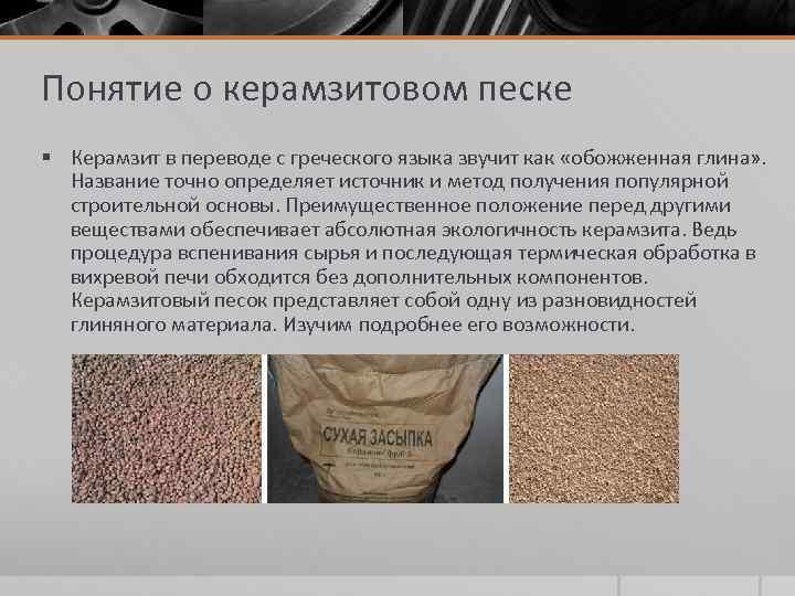 Понятие о керамзитовом песке § Керамзит в переводе с греческого языка звучит как «обожженная