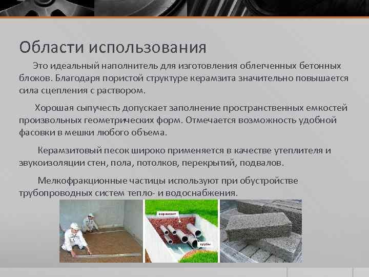Области использования Это идеальный наполнитель для изготовления облегченных бетонных блоков. Благодаря пористой структуре керамзита