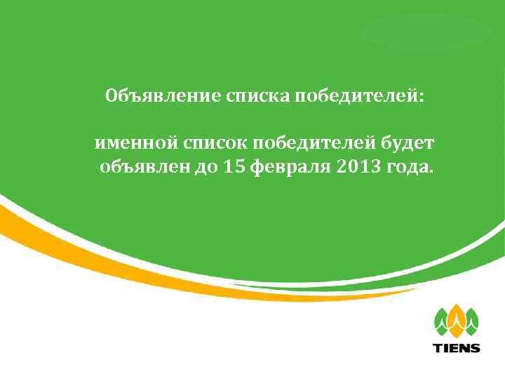 天狮全球直销事业部 Объявление списка победителей: именной список победителей будет объявлен до 15 февраля 2013 года.