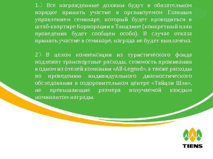 1. ) Все награжденные должны будут в обязательном порядке принять участие в организуемом Главным