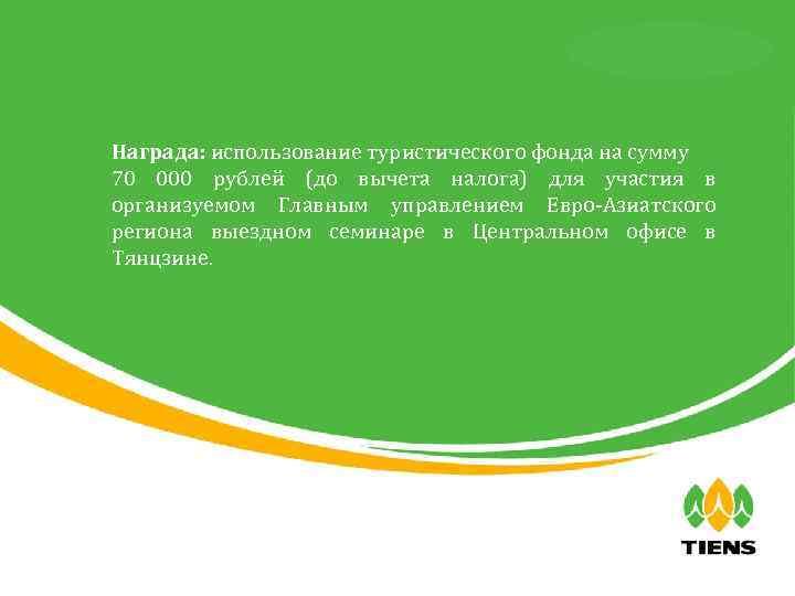 天狮全球直销事业部 Награда: использование туристического фонда на сумму 70 000 рублей (до вычета налога) для