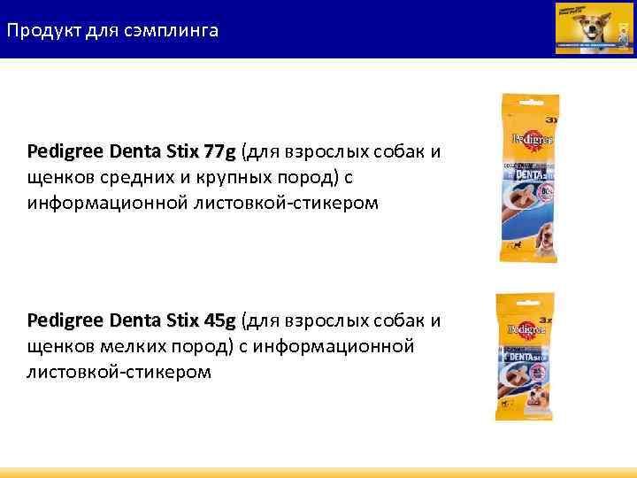 Продукт для сэмплинга Pedigree Denta Stix 77 g (для взрослых собак и Pedigree Denta