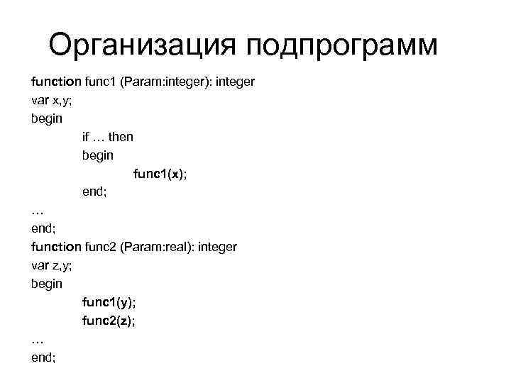 Организация подпрограмм function func 1 (Param: integer): integer var x, y; begin if …