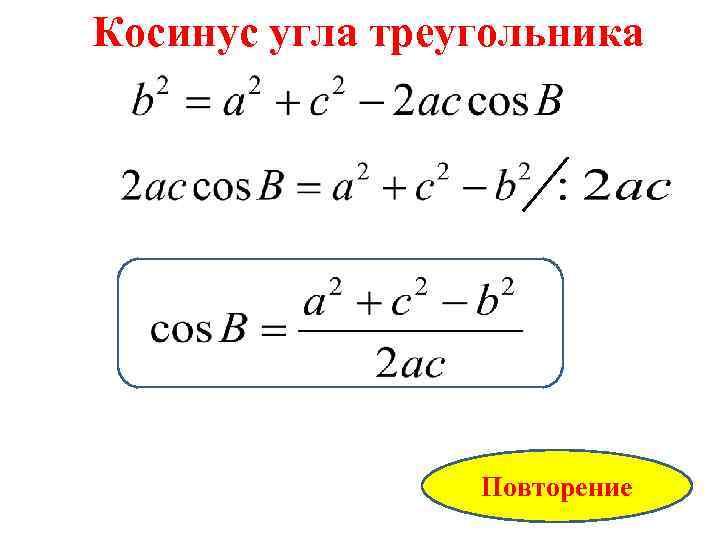 Косинус угла треугольника Повторение