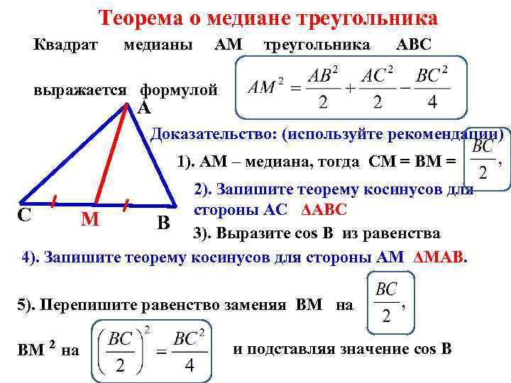 Теорема о медиане треугольника Квадрат медианы АМ треугольника АВС выражается формулой А Доказательство: (используйте