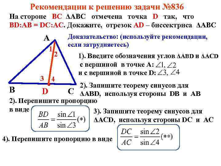 Рекомендации к решению задачи № 836 На стороне ВС ΔАВС отмечена точка D так,