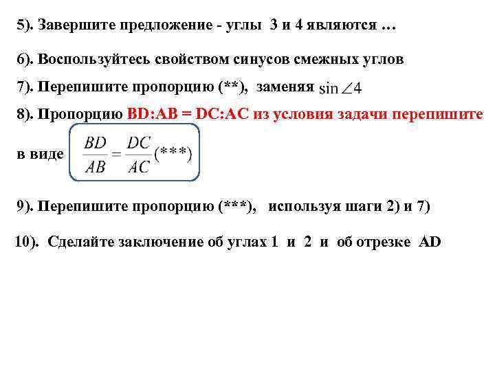5). Завершите предложение - углы 3 и 4 являются … 6). Воспользуйтесь свойством синусов