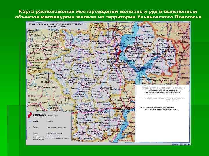 Карта расположения месторождений железных руд и выявленных объектов металлургии железа на территории Ульяновского Поволжья