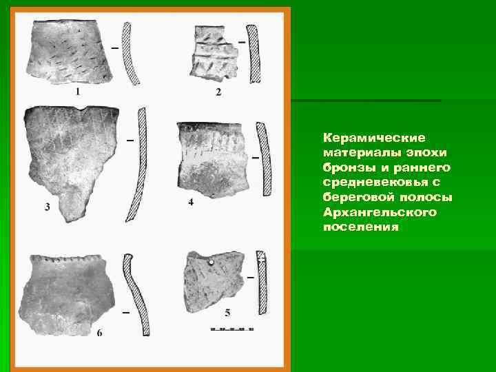 Керамические материалы эпохи бронзы и раннего средневековья с береговой полосы Архангельского поселения