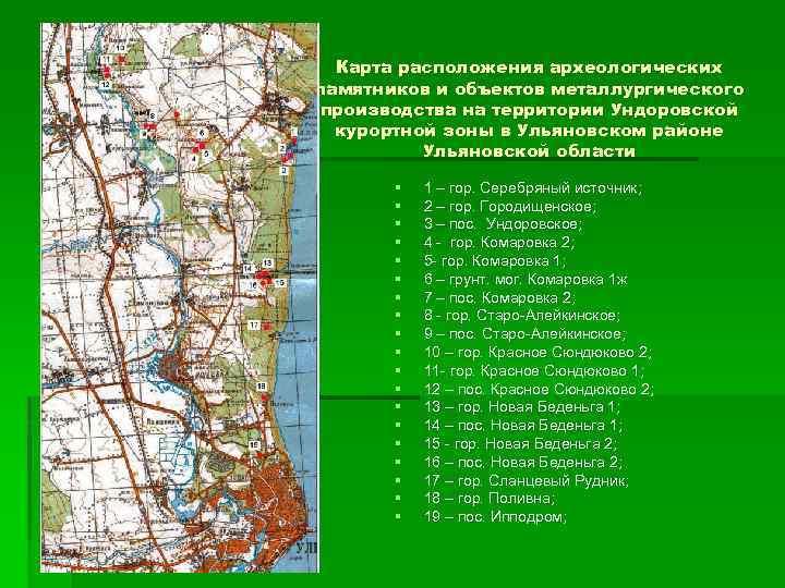 Карта расположения археологических памятников и объектов металлургического производства на территории Ундоровской курортной зоны в