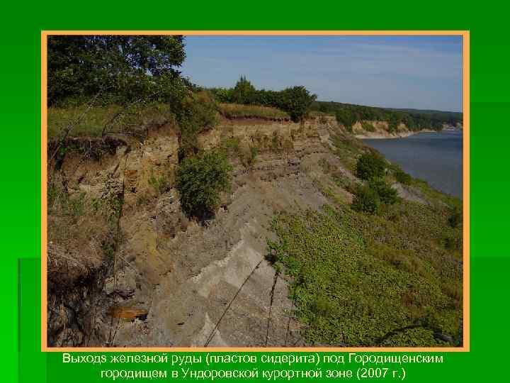 Выходs железной руды (пластов сидерита) под Городищенским городищем в Ундоровской курортной зоне (2007 г.