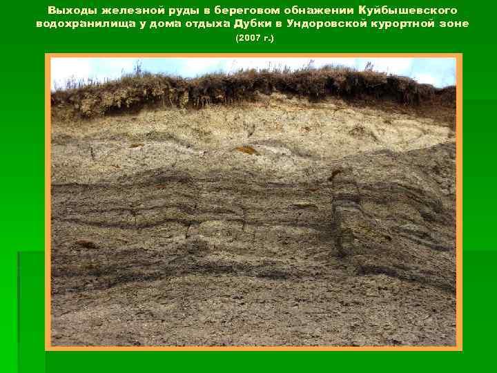 Выходы железной руды в береговом обнажении Куйбышевского водохранилища у дома отдыха Дубки в Ундоровской