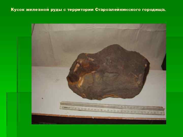 Кусок железной руды с территории Староалейкинского городища.