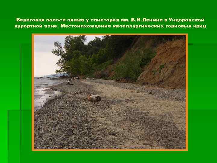 Береговая полоса пляжа у санатория им. В. И. Ленина в Ундоровской курортной зоне. Местонахождение