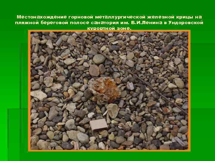 Местонахождение горновой металлургической железной крицы на пляжной береговой полосе санатория им. В. И. Ленина