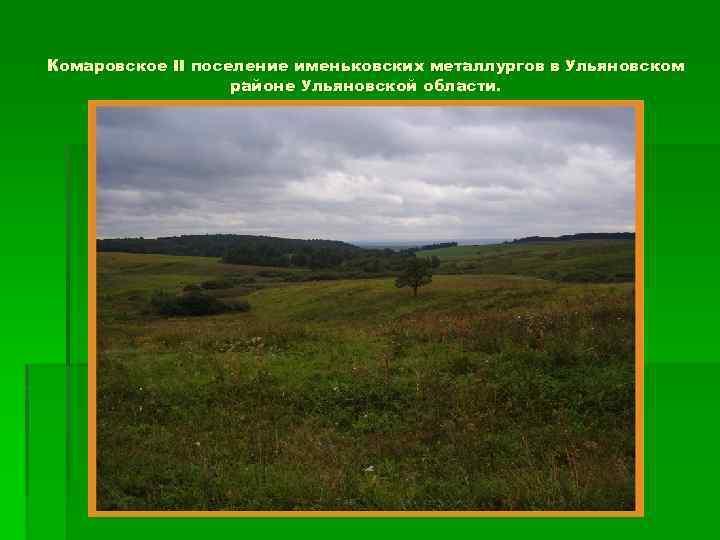 Комаровское II поселение именьковских металлургов в Ульяновском районе Ульяновской области.