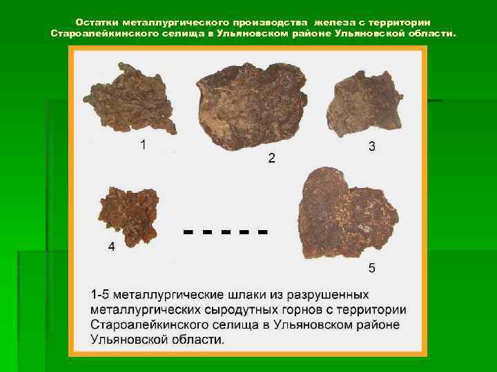 Остатки металлургического производства железа с территории Староалейкинского селища в Ульяновском районе Ульяновской области.
