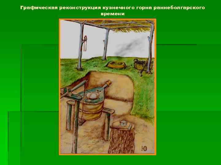 Графическая реконструкция кузнечного горна раннеболгарского времени