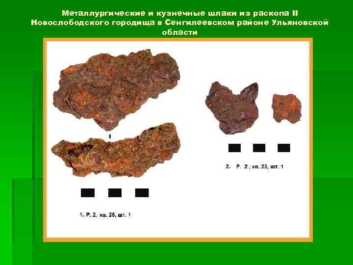 Металлургические и кузнечные шлаки из раскопа II Новослободского городища в Сенгилеевском районе Ульяновской области