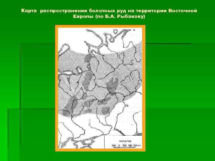 Карта распространения болотных руд на территории Восточной Европы (по Б. А. Рыбакову)