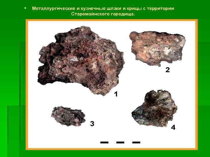 § Металлургические и кузнечные шлаки и крицы с территории Старомайнского городища.