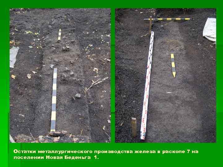 Остатки металлургического производства железа в раскопе 7 на поселении Новая Беденьга 1.