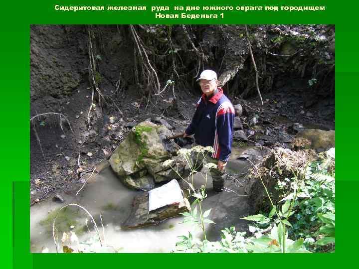 Сидеритовая железная руда на дне южного оврага под городищем Новая Беденьга 1